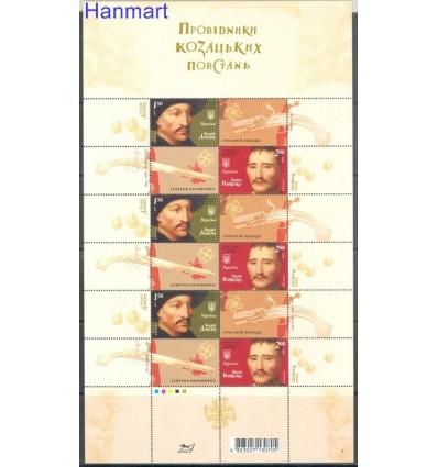 Ukraine 2011 Mi 1147-1148 MNH